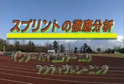陸上スプリント練習法DVD