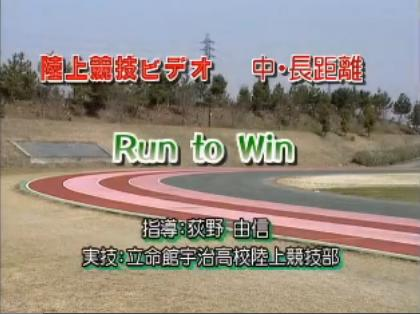 立命館宇治高校陸上部 荻野由信監督指導・練習法DVD