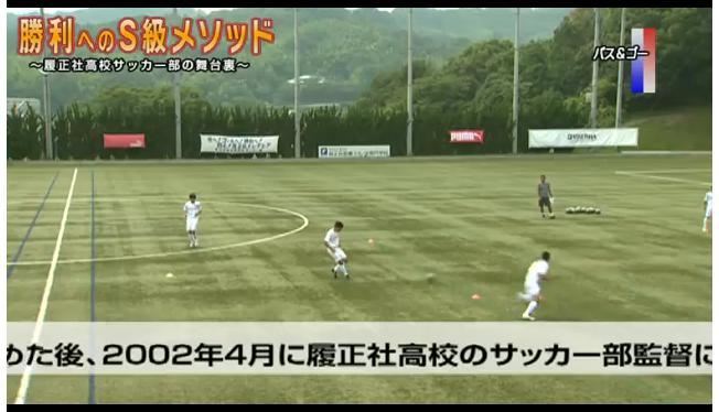 サッカー指導法DVD 正確なパスを出す練習