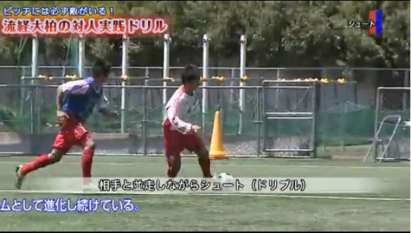 ディフェンダーからボールをキープしながらシュート練習