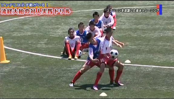 流経大付属柏高校サッカー部 本田裕一郎監督 指導・練習メニュー実演・解説DVD