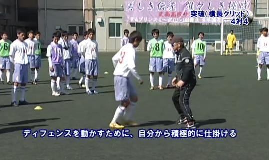 サッカーオフェンス ハーフコート練習法DVD