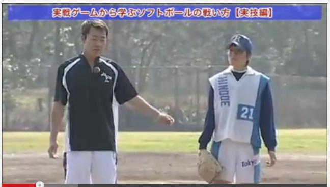 ソフトボール守備指導法・練習法DVD