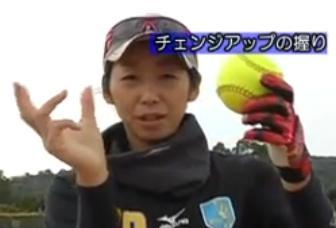 ソフトボールチェンジアップ投球法解説DVD