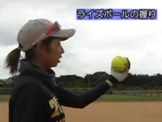 ソフトボールライズボール投げ方指導DVD