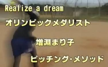 ソフトボールピッチング練習法DVD