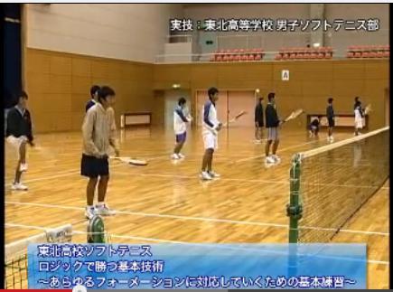 東北高校ソフトテニス部 中津川監督 トレーニングメニューDVD