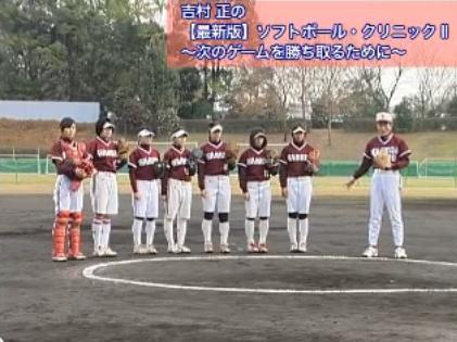 ソフトボール・フィールディング・打撃練習法DVD