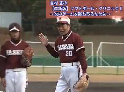 早稲田大学女子ソフトボール部吉村正監督練習法解説・実演DVD