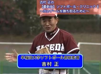 早稲田大学女子ソフトボール部吉村正監督指導法DVD