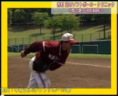 ソフトボールピッチング 変化球投げ分け方解説DVD