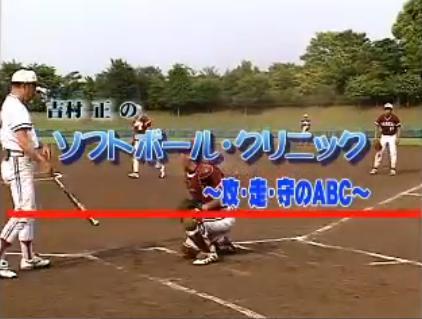 早稲田大学 吉村正監督ソフトボール練習法実演解説DVD