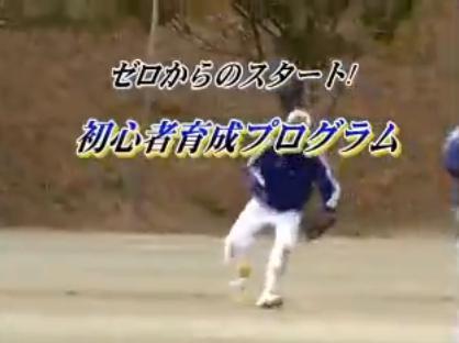財光寺中 女子ソフトボール部松田監督 初心者指導用DVD