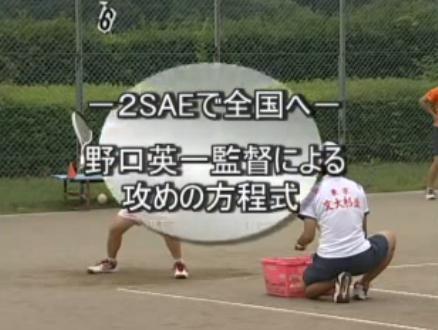 文化女子大学附属杉並高等学校 ソフトテニス部野口英一監督指導・練習法DVD