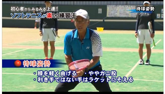 ソフトテニススイングの基本指導・練習法DVD