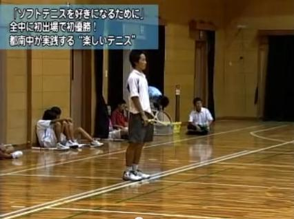 ソフトテニス ミスを無くすための練習法DVD