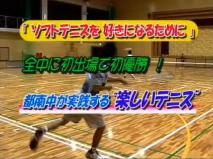 奈良市立都南中学校 奥村 浩一監督のソフトテニス指導・練習メニューDVD