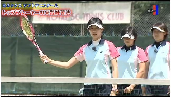 ヨネックス ソフトテニスチーム実践練習法