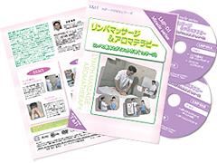 リンパマッサージ方法DVD