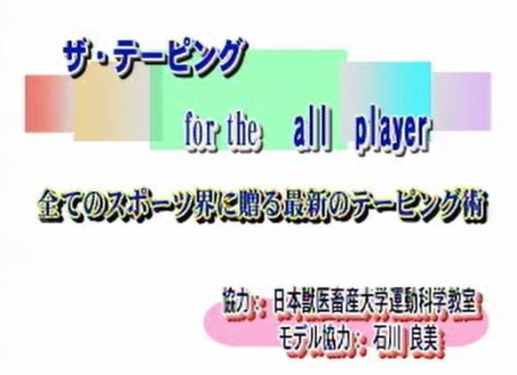 テーピング技術解説DVD