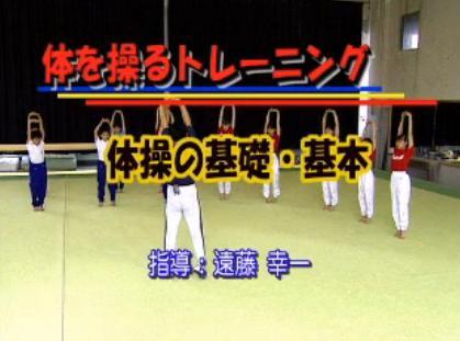 遠藤幸一コーチ 体操の動作・技術練習法