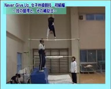 女子体操段違い平行棒 指導・練習法DVD