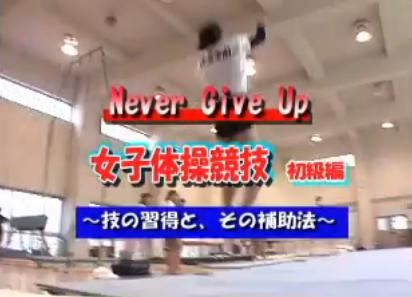西海学園高等学校椋本崇子(むくもとたかこ)監督の女子体操指導・練習法DVD