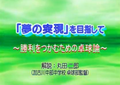 加古川中部中学校 丸田二郎監督 卓球理論解説DVD