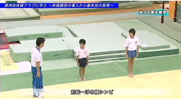 徳洲会体操クラブ 佐野コーチ練習指導DVD