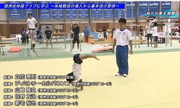体操トレーニング法DVD