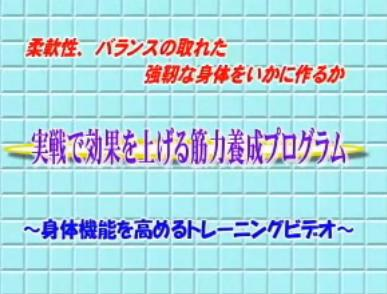 石橋秀幸トレーナーによる下半身・肩・体幹トレーニングDVD