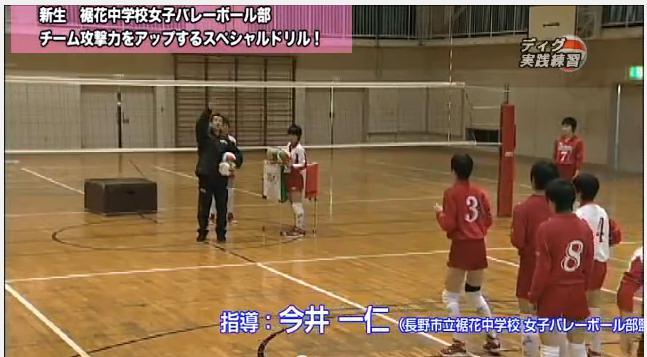 バレーボール指導法DVD