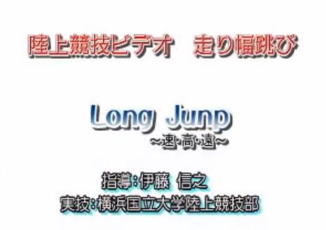 走り幅跳び練習・指導法DVD