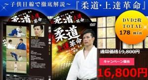 judo-joutatsukakumei-last