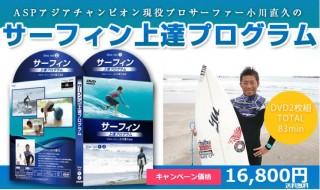 surf-joutatsu-ogawa-last