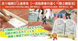 habatobi-joutatsukakumei-last