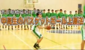 ichifuna-basket-last