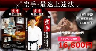 karate-saisoku-last