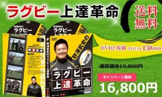 rugby-joutatsu-kakumei-last