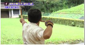kyuudou-joutatsukakumei-8setsu