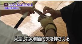 kyuudou-joutatsukakumei-tenouchi