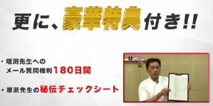 kyuudou-joutatsukakumei-tokuten
