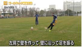 kickjoutatsukakumei-tsuyosatoseido