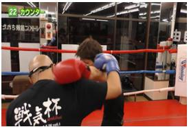boxingjoutatsu-amarishidousarenaicross