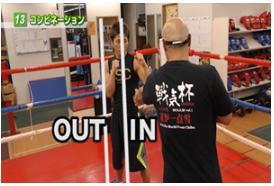 boxingjoutatsu-intooutwotsukattaupper