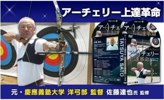 archery-joutatsukakumei-last