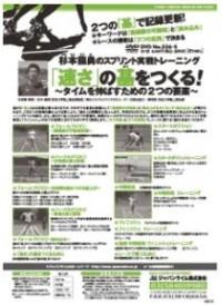 sugimoto-sprint