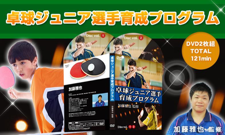卓球ジュニア選手育成プログラム