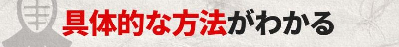 剣道の極意