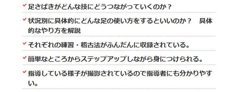 剣道強豪選手量産プログラム